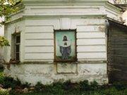 Фрагмент больницы в усадьбе Карамзиных, фото Галины Филимоновой